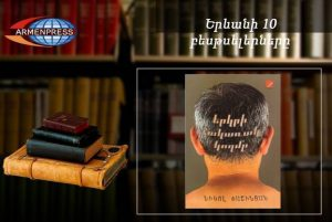 PM Nikol Pashinyan's novel is Yerevan's December bestseller